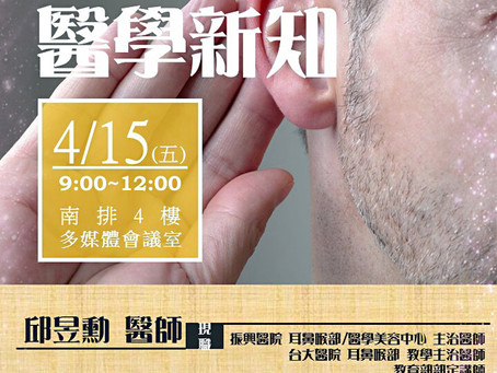 Speech of New Medical Knowledge-Hearing-Impairment