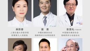 賀邱昱勳醫師受邀上海科技週發表鼻整形演講
