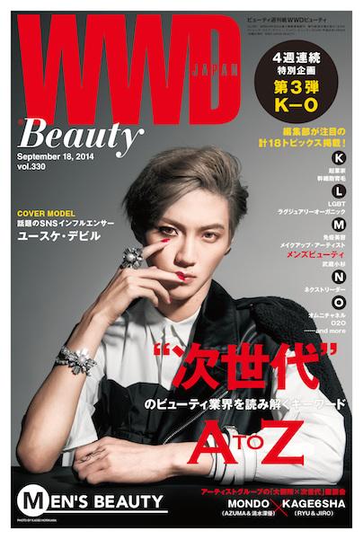 WWD JAPAN COVER