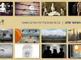 ״הסיפור שלנו״ - 12 סרטונים על רוח האדם בשואה