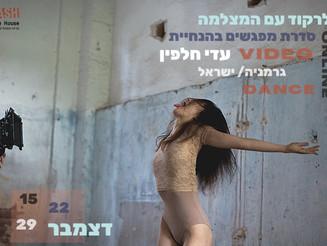 לרקוד עם המצלמה | סדרת מפגשים מקוונים