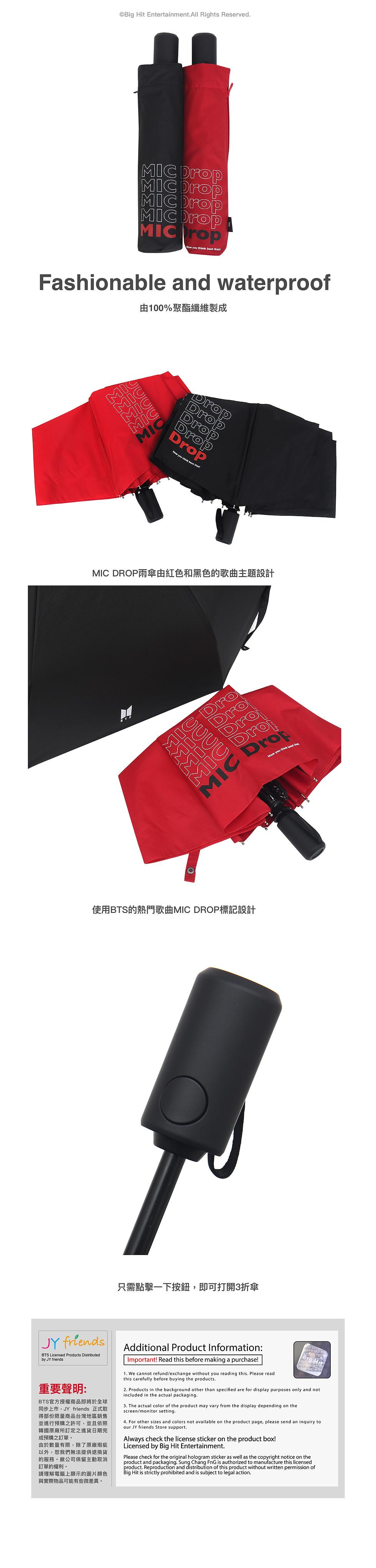 MIC DROP umbrella.jpg