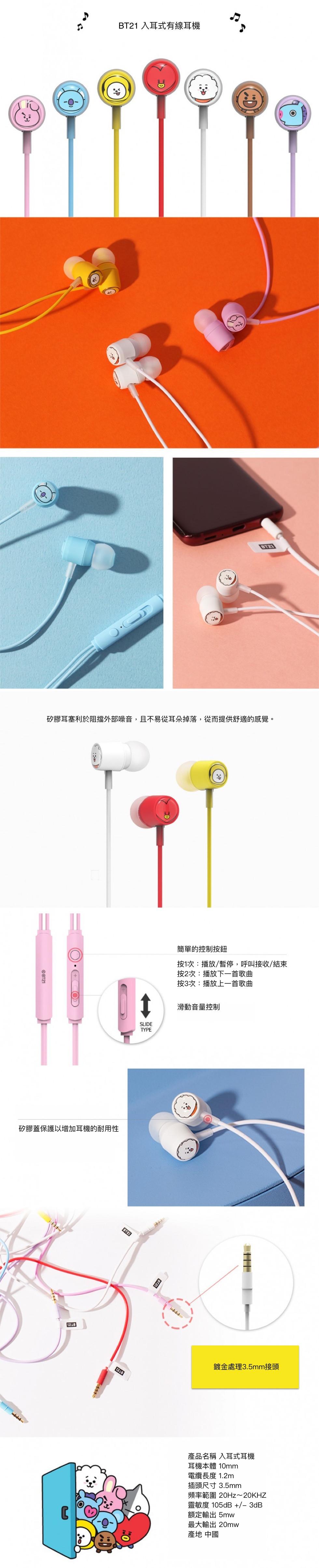 有線耳機.jpg