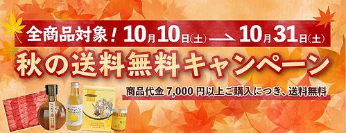 秋の送料無料キャンペーンバナー201008 (1) (1).jpg