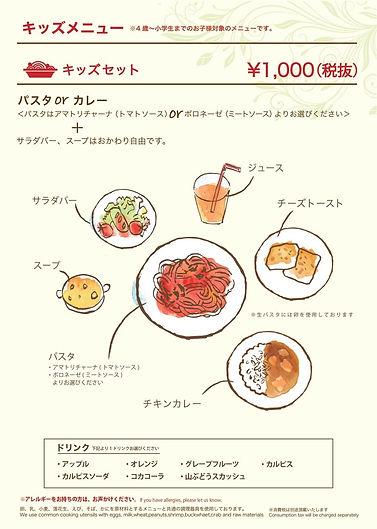 NojimaScuola_cafe_holiday-3_page-0001.jp