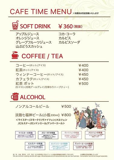 スコーラカフェタイムメニュー201126(鶏表記)-2_page-0001.jp