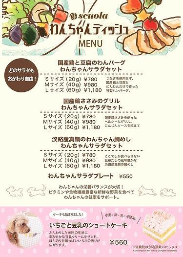 NojimaScuola_cafe_holiday-4_page-0001.jp