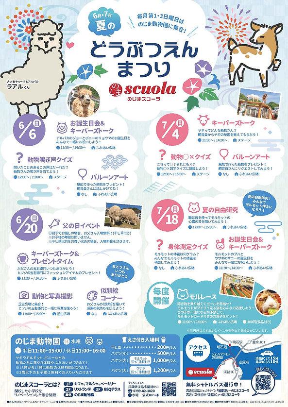 nojima_animalpark_summer_festival.jpg