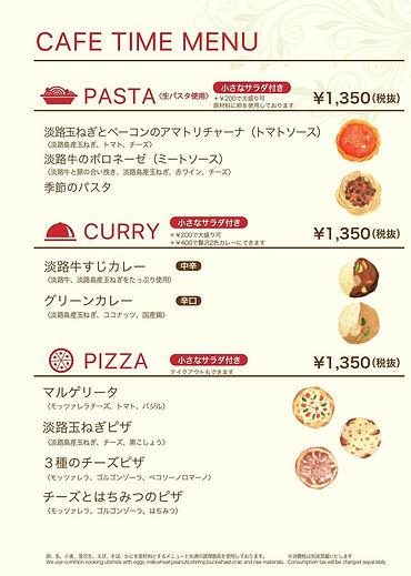 スコーラカフェタイムメニュー201126(鶏表記)-4_page-0001.jp