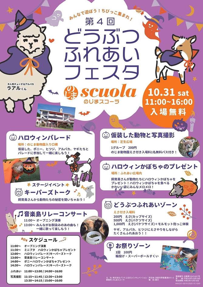 201023 第4回どうぶつふれあいフェスタ.jpg