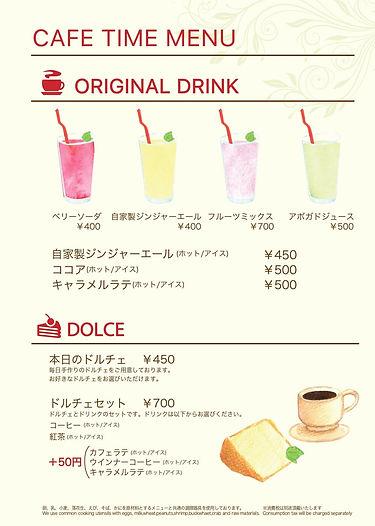 スコーラカフェタイムメニュー201126(鶏表記)-3_page-0001.jp