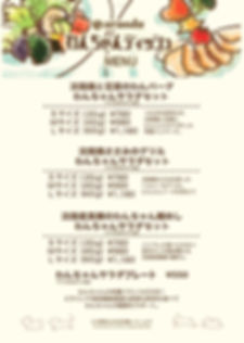 cafemenu土日祝200529_04.jpg