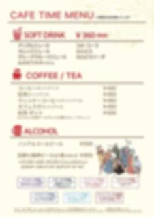 cafetime200529_02.jpg