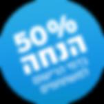 50% הנחה בדמי הרישום למשתתפים