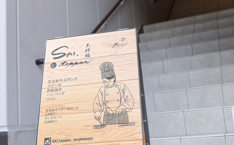 SAI_08.jpg
