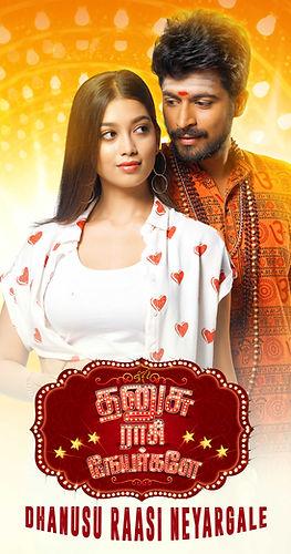dhanusharasi neyarkal poster r-1.jpg
