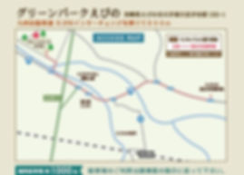 フライヤーカットMAP.jpg