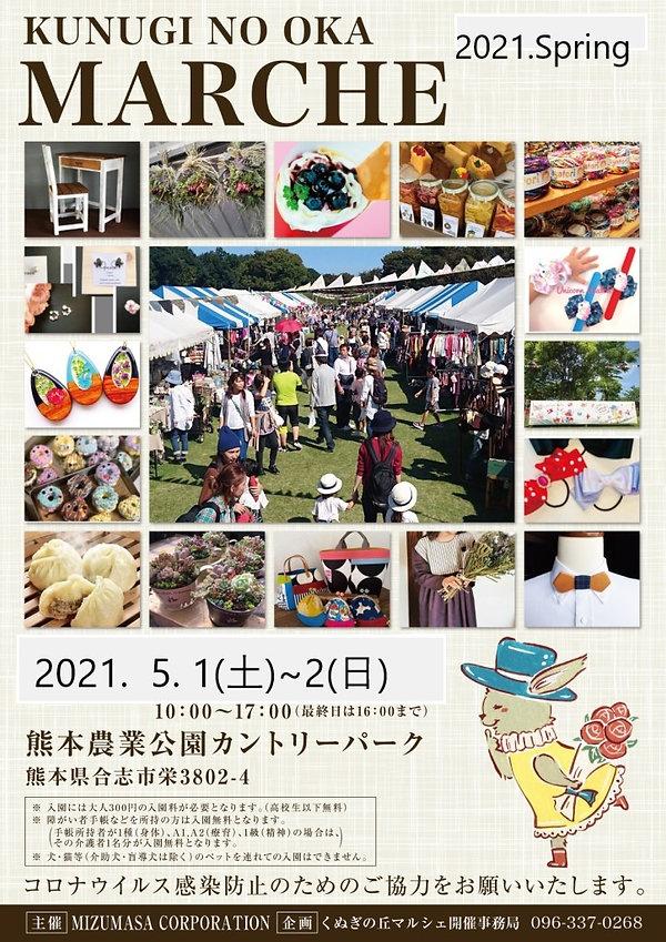 くぬぎ2020秋フライヤーミニ.jpg