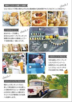 2019秋フライヤー表4.jpg