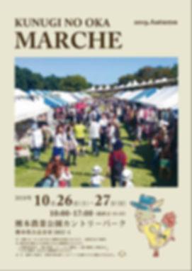 2019秋フライヤー表TOP.jpg