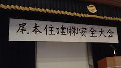 会社方針06 尾本住建 年輪の会.jpg