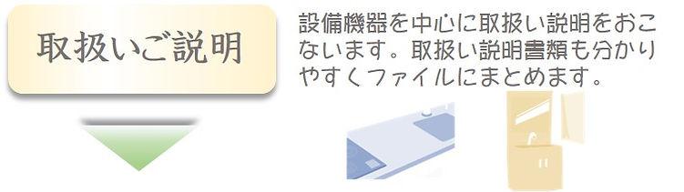 尾本住建 流れ19.jpg