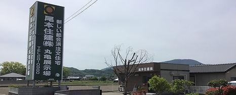 尾本住建 丸亀営業所.jpg