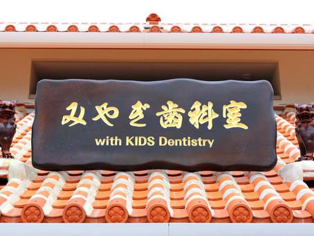 沖縄風の歯科医院