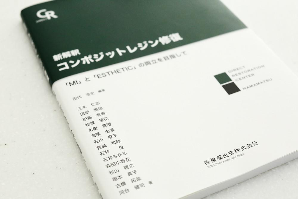 みやぎ歯科室 コンポジットレジン 書籍