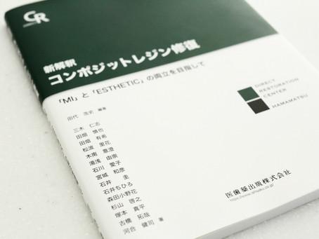 コンポジットレジンの本