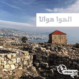 Hawa Byblos