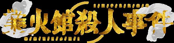 業火館ロゴ.png
