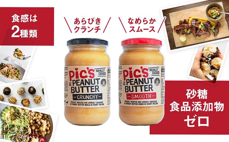 砂糖ゼロ,食品添加物不使用のピックスピーナッツバターはあらびきクランチ,なめらかスムースの2種類をご用意!