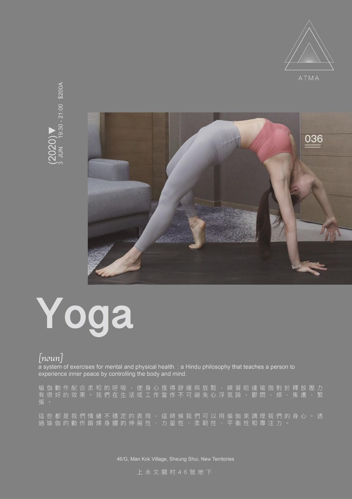 90分鐘哈達瑜伽 Hatha Yoga班