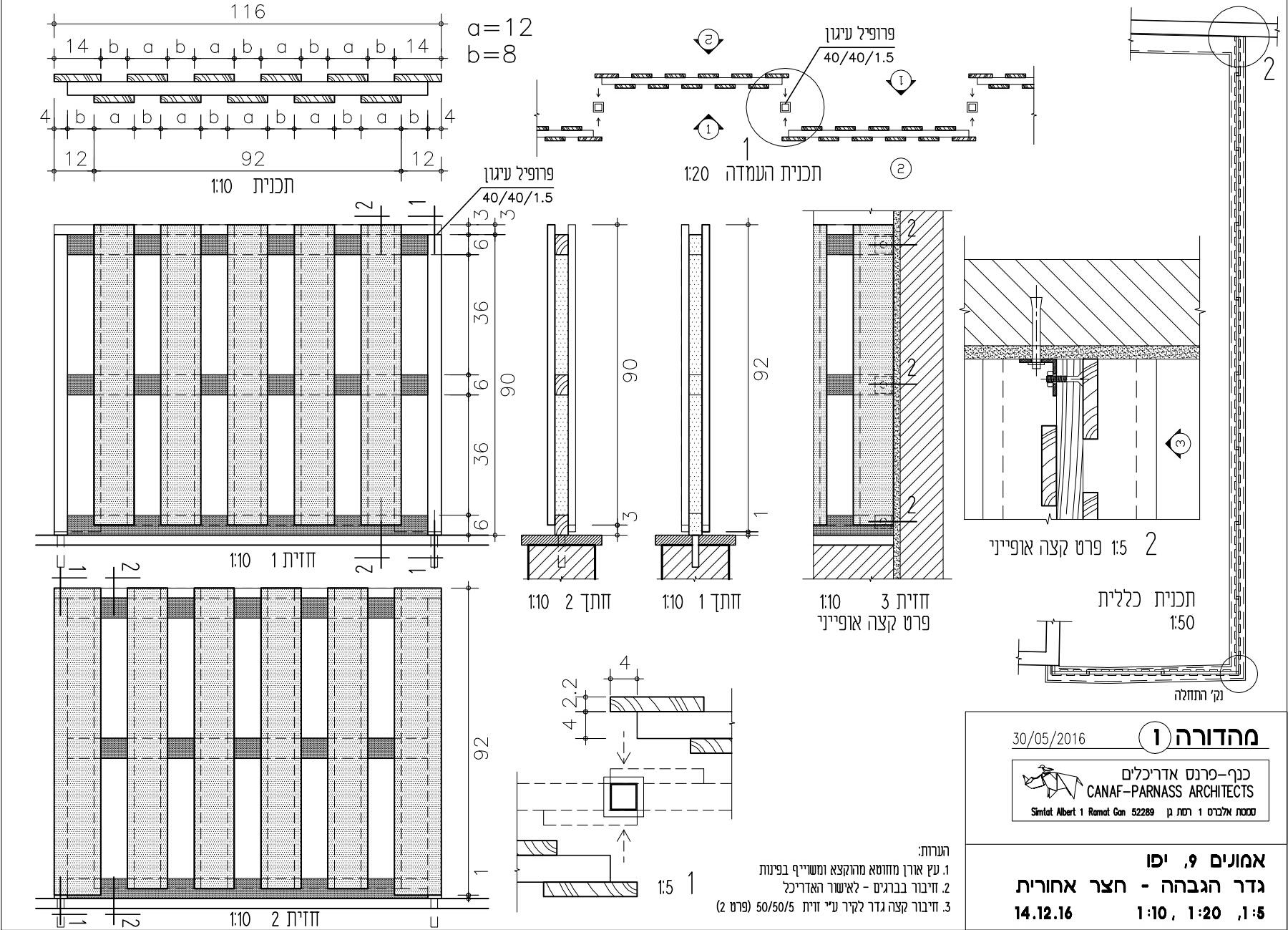 פרנס כנף אדריכלים גדר עץ
