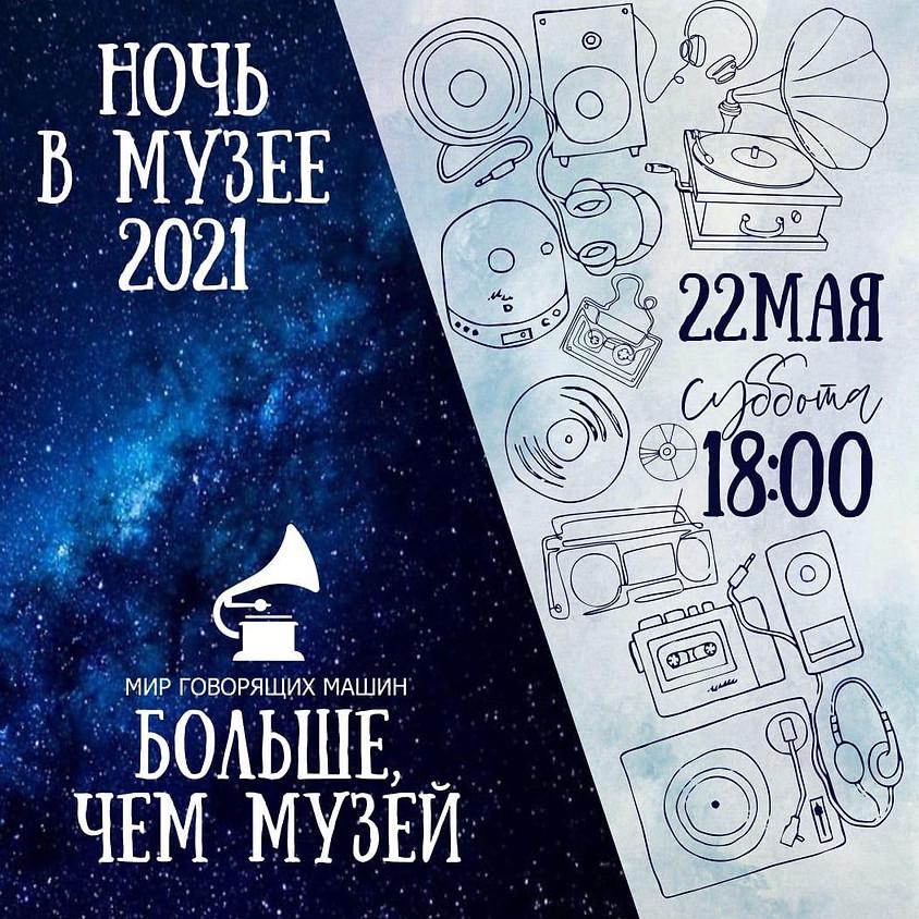 НОЧЬ - 2021 МИР ГОВОРЯЩИХ МАШИН: БОЛЬШЕ, ЧЕМ МУЗЕЙ