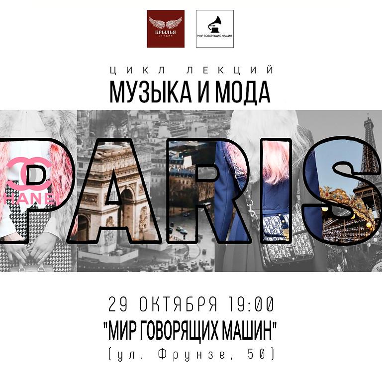 """ЛЕКЦИЯ """"МУЗЫКА + МОДА: PARIS"""""""