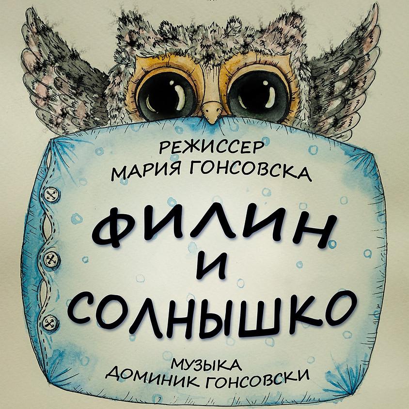 """СПЕКТАКЛЬ """"ФИЛИН И СОЛНЫШКО"""""""