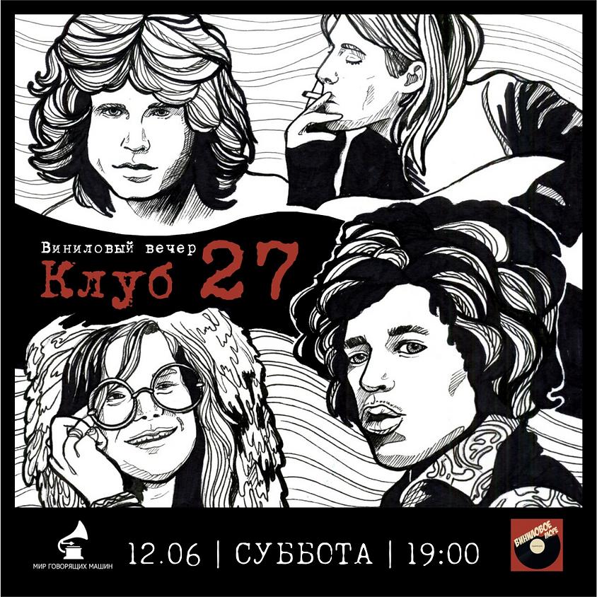 """ВИНИЛОВЫЙ ВЕЧЕР """"КЛУБ 27"""""""