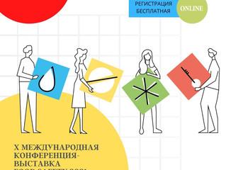 14-15 АПРЕЛЯ ПРОЙДЕТ 10 МЕЖДУНАРОДНАЯ НАУЧНО-ПРАКТИЧЕСКАЯ КОНФЕРЕНЦИЯ-ВЫСТАВКА FOOD SAFETY 2021