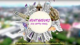 เทศบาลนครนนทบุรี ปี 2560