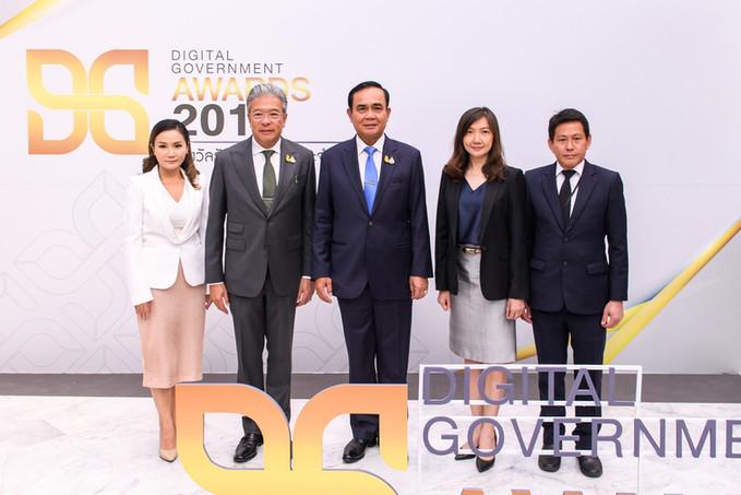 Digital Government Awards 2019