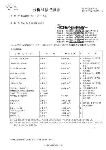 MW-600資料 cert-2.jpg