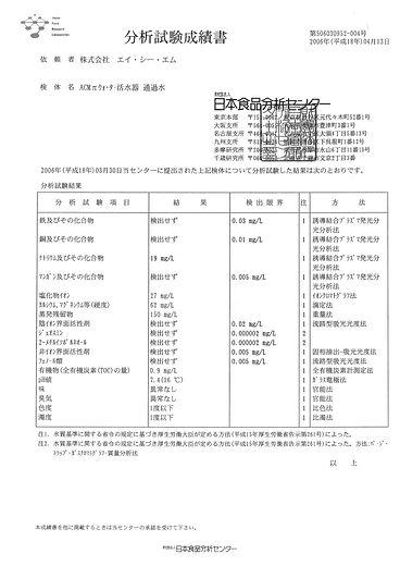 MW-600資料 cert-4.jpg