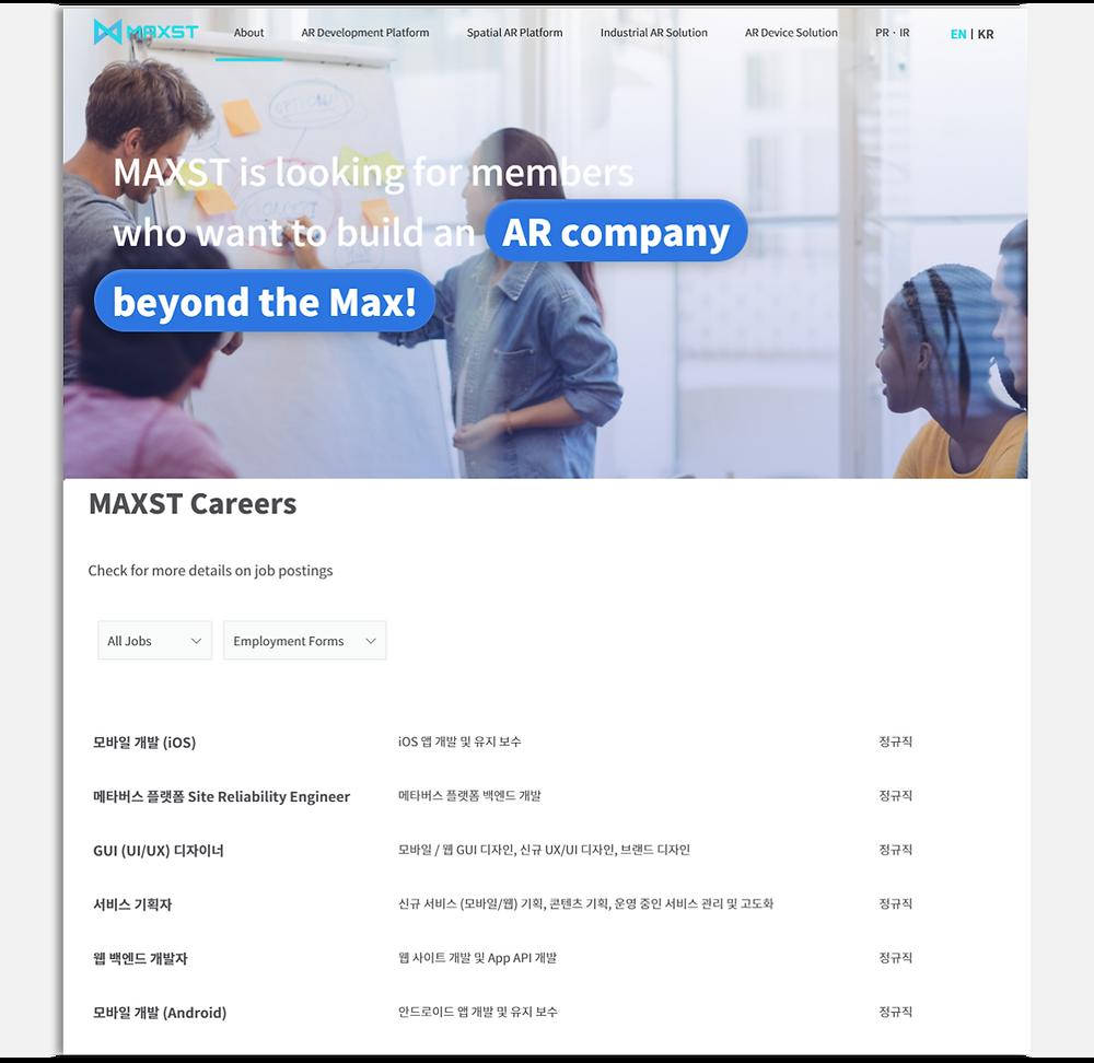 maxst-homepage-job