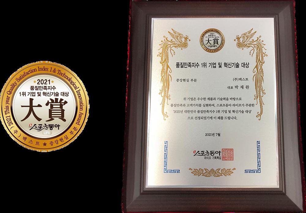 maxst-tech-innovation-award