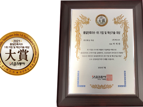 MAXST Won the 2021 Quality Satisfaction Index 1 & Technological Innovation Award