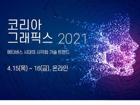 MAXST, Participated in Korea Graphics 2021 Conference