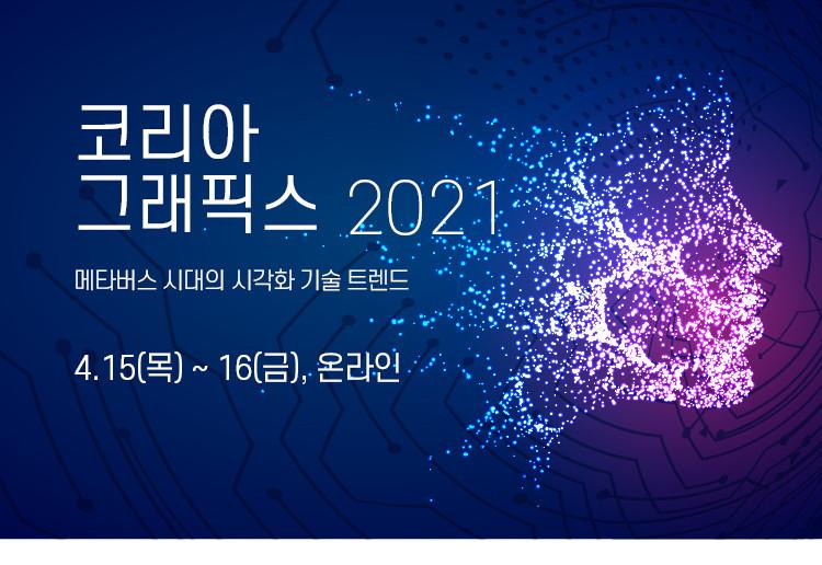 korea-graphics-2021