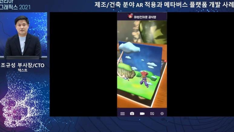 korea-graphics-2021-maxst-presentation-1